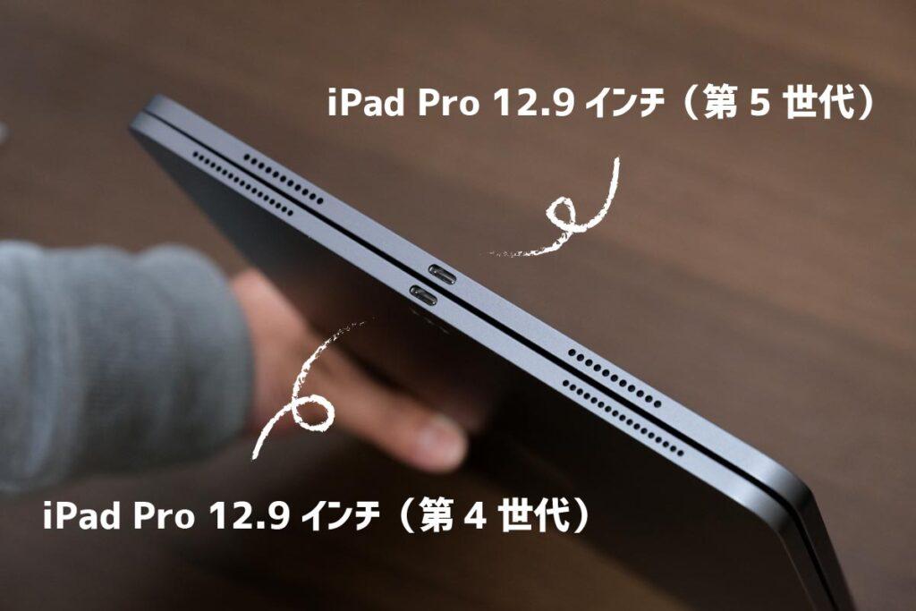 iPad Pro 12.9インチ(第5世代)スピーカーが変わった