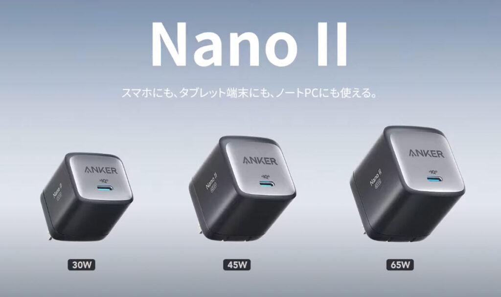 Nano IIシリーズ