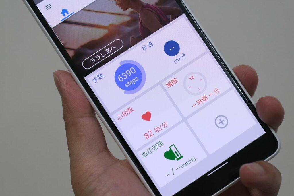 Lalaiaアプリ