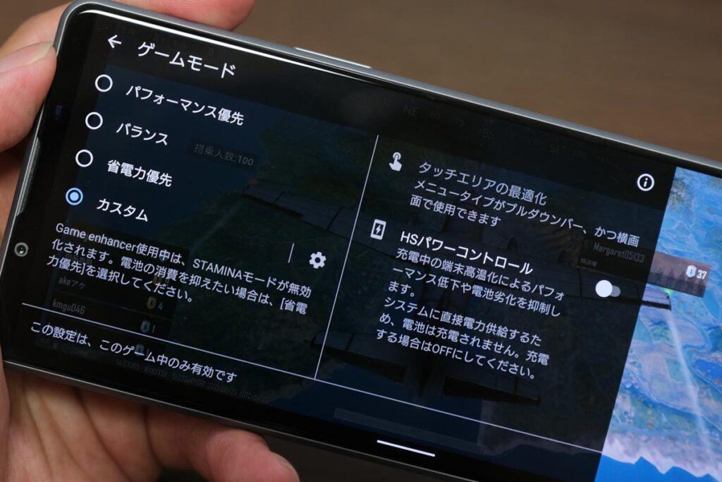 Xperia 1 IIIのゲームモード