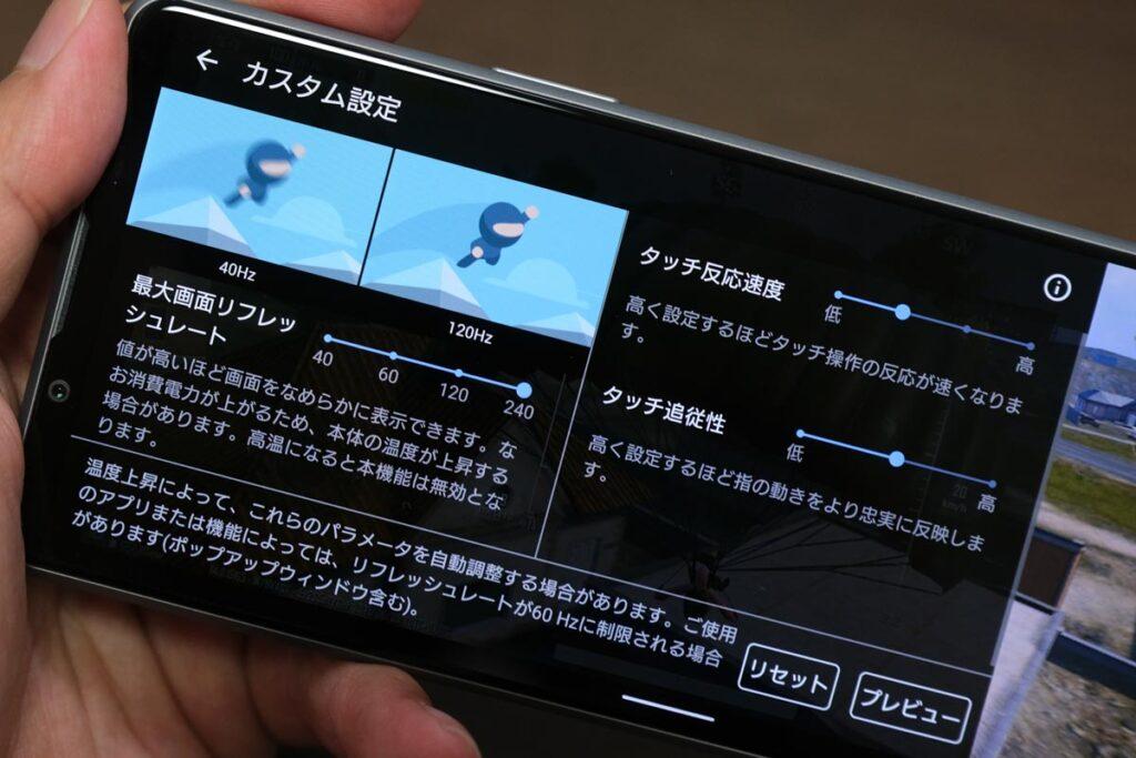 Xperia 1 III ゲームのリフレッシュレート