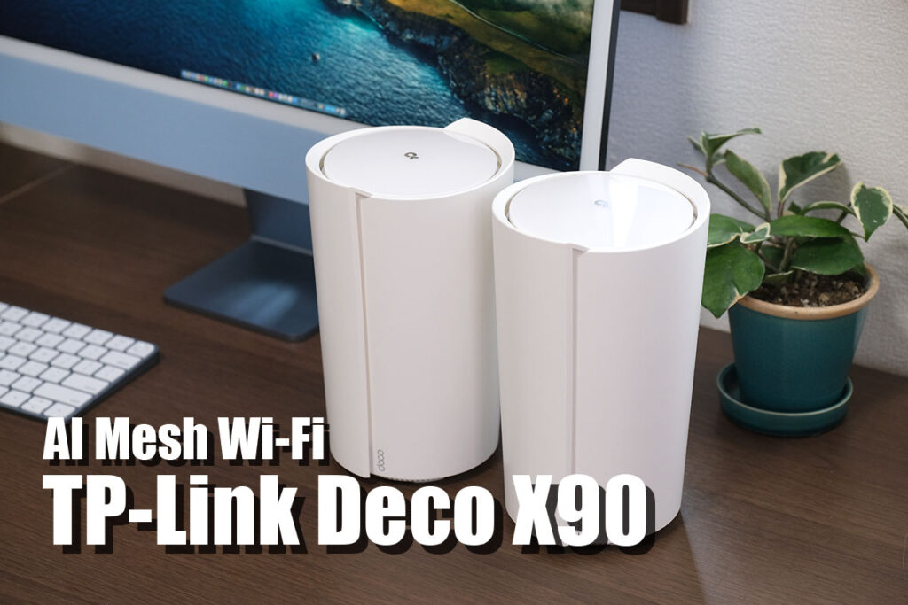 TP-Link Deco X90 レビュー
