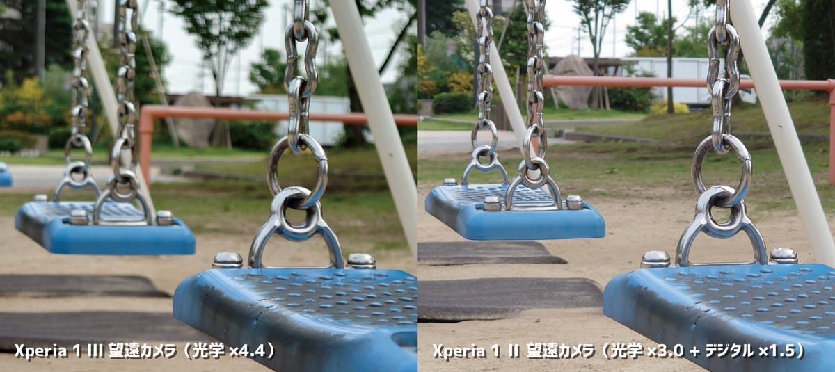 Xperia 1 IIIとXperia 1 IIの望遠カメラ比較