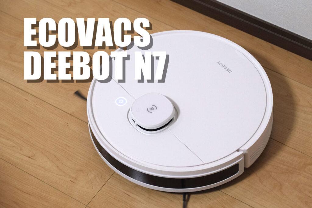 エコバックス DEEBOT N7 レビュー