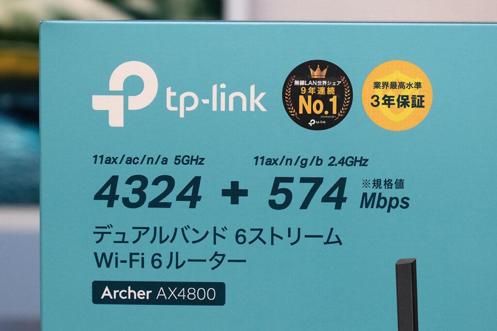 Archer AX4800 対応帯域
