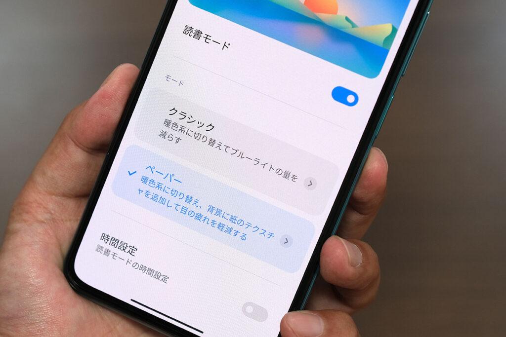 Mi 11 Lite 5G 読書モード