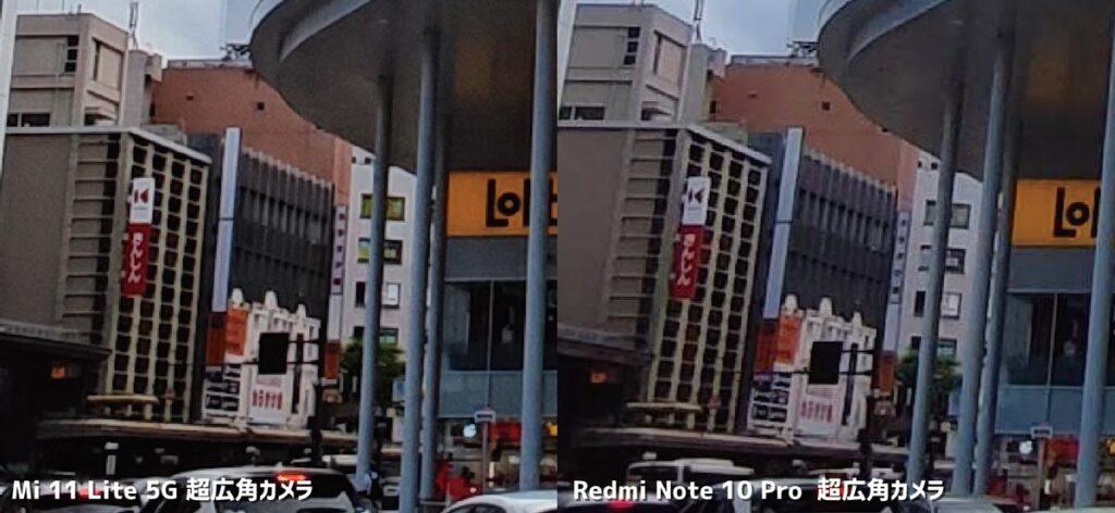 Mi 11 Lite 5GとRedmi Note 10 Pro 超広角カメラの画質