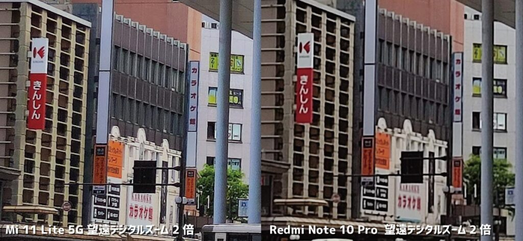 Mi 11 Lite 5GとRedmi Note 10 Pro デジタル2倍の画質