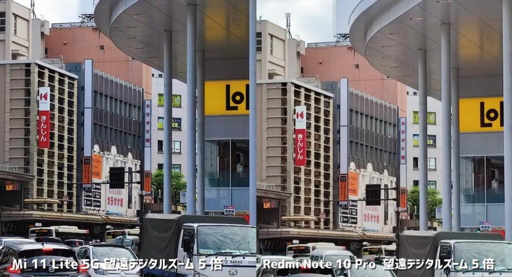 Mi 11 Lite 5GとRedmi Note 10 Pro デジタル5倍の画質