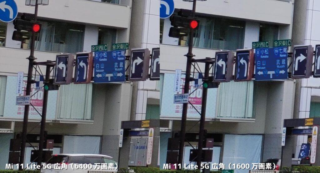 Mi 11 Lite 5G 高画素モードの解像感
