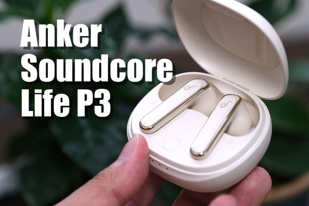 Soundcore Life P3 レビュー