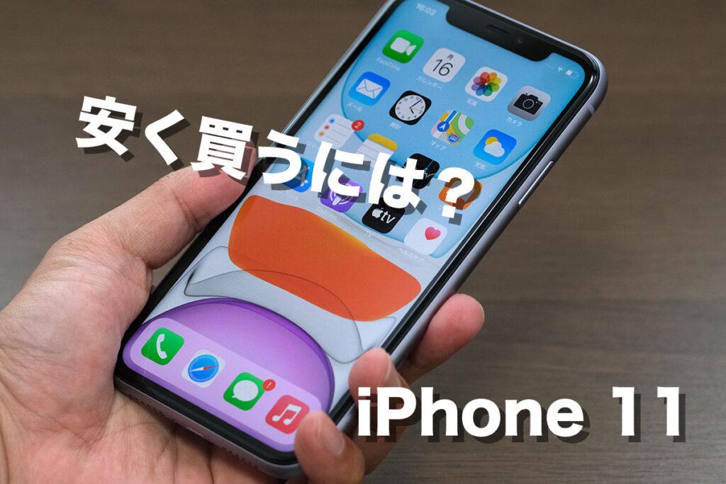 iPhone 11 安く買うには