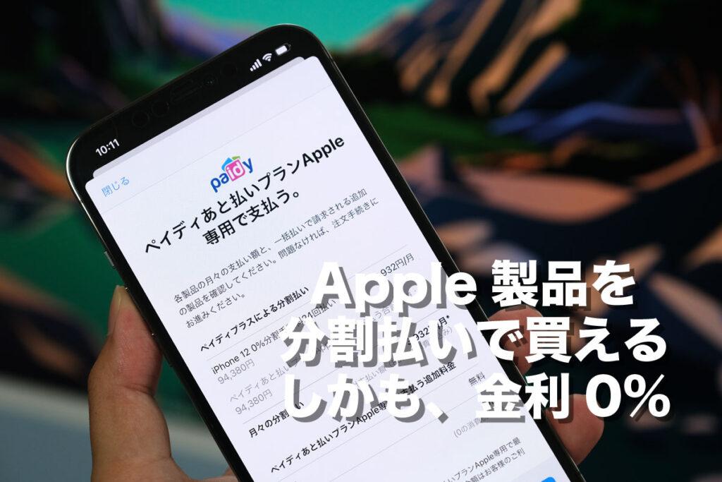 Apple製品を分割払いで買える