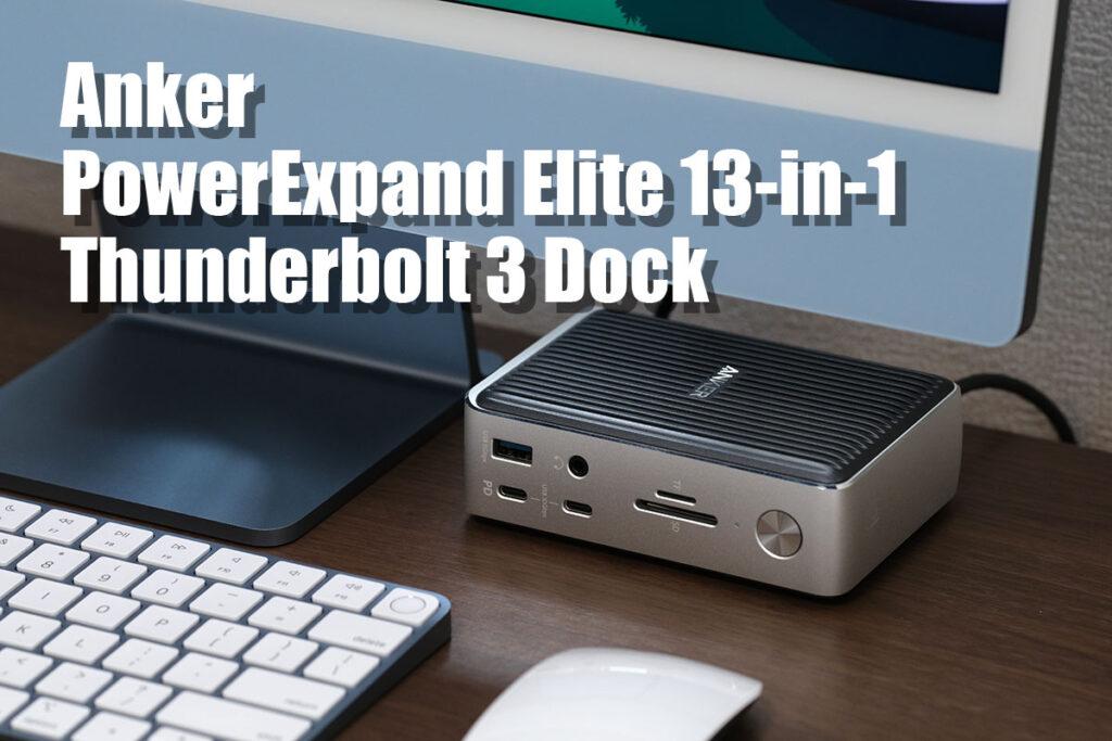 Anker PowerExpand Elite 13-in-1 Thunderbolt 3 Dock レビュー