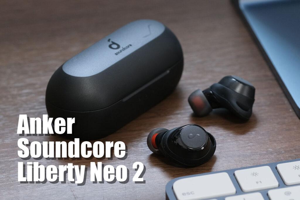 Soundcore Liberty Neo 2 レビュー