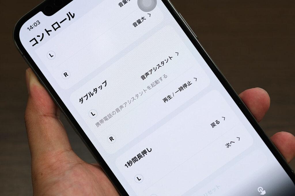 Soundcoreアプリ
