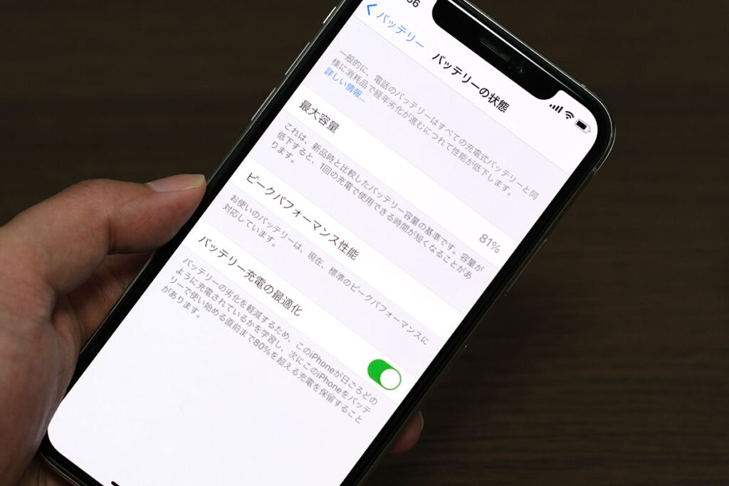 au Certified iPhone XS バッテリー容量