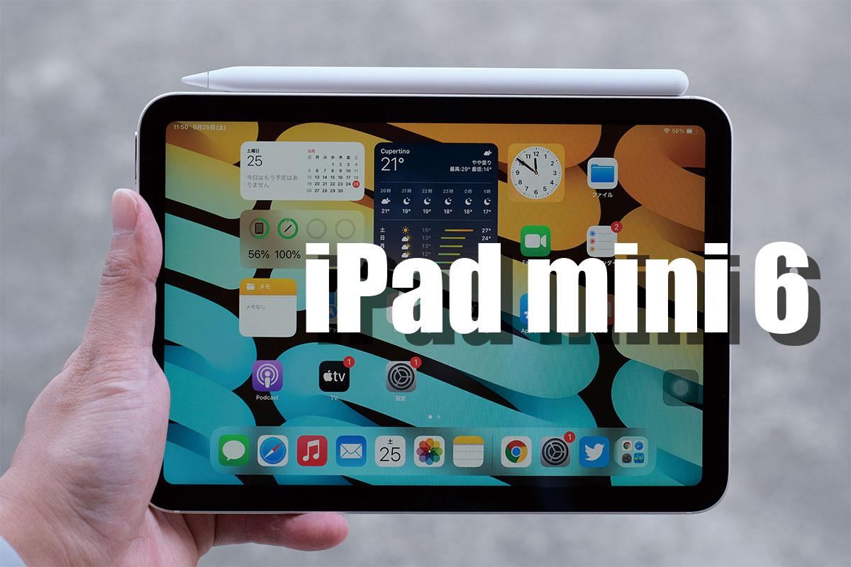 iPad mini(第6世代)レビュー