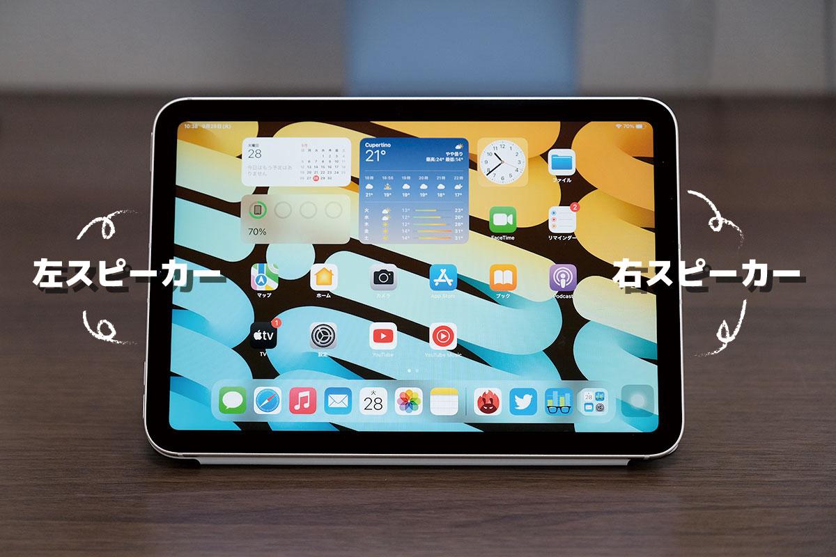 iPad mini(第6世代)の2スピーカーシステム