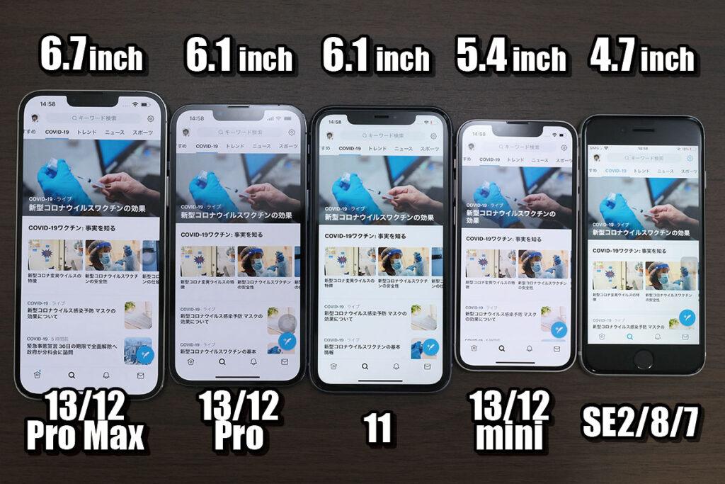 iPhoneのTwitter 表示領域比較