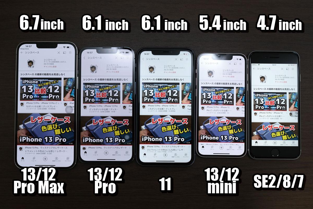 iPhoneのYouTube表示領域比較