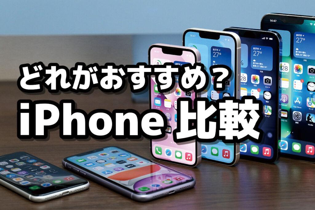 どれがおすすめ?iPhone比較