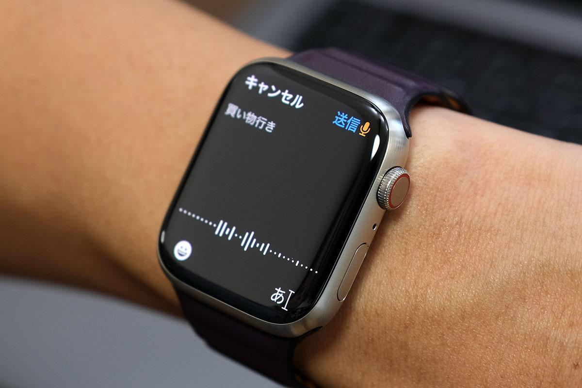 Apple Watchで音声入力でメッセージを送信