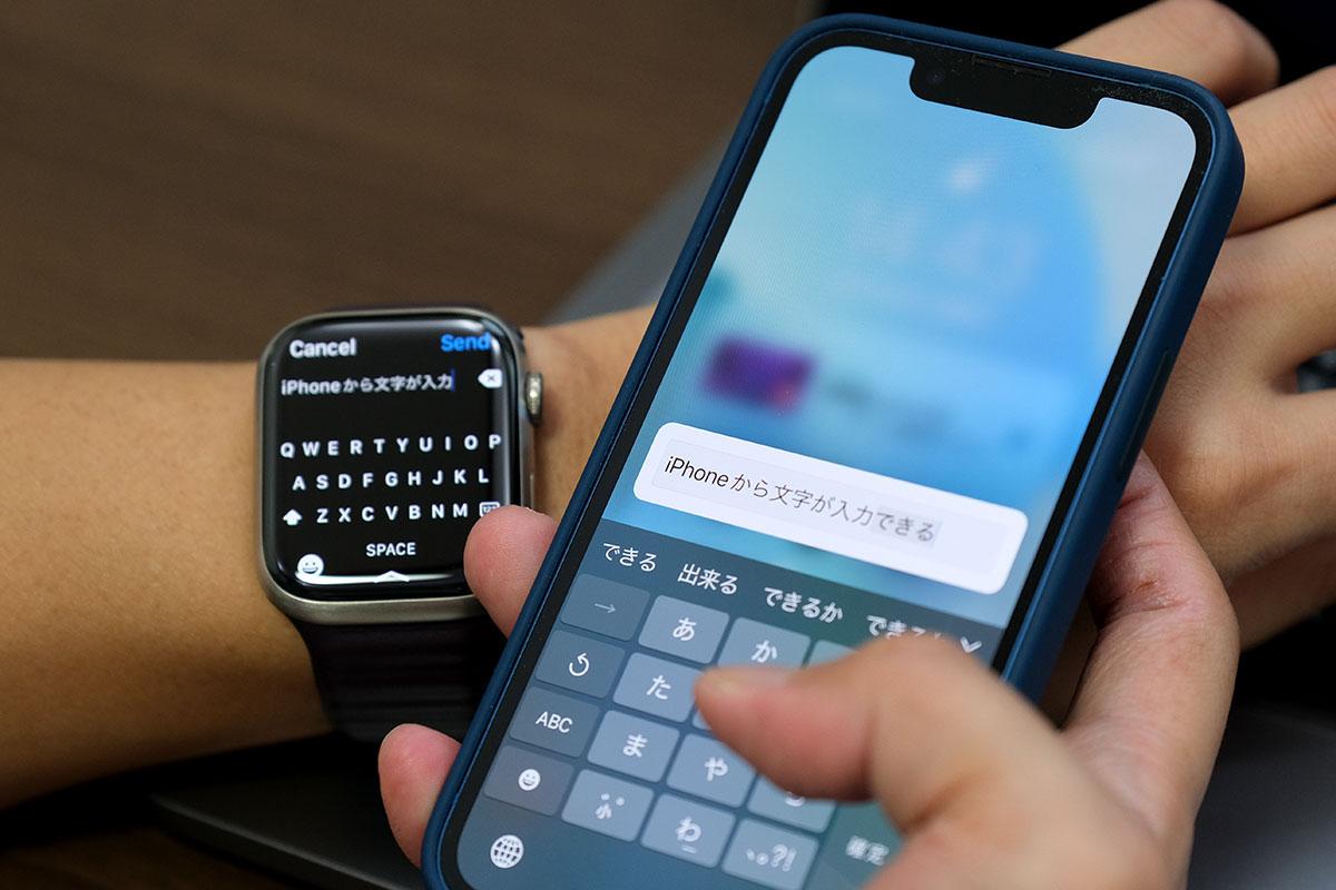 iPhoneからApple Watchに文字入力