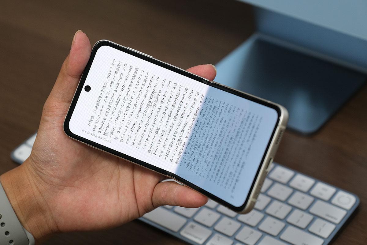 Galaxy Z Flip3と電子書籍