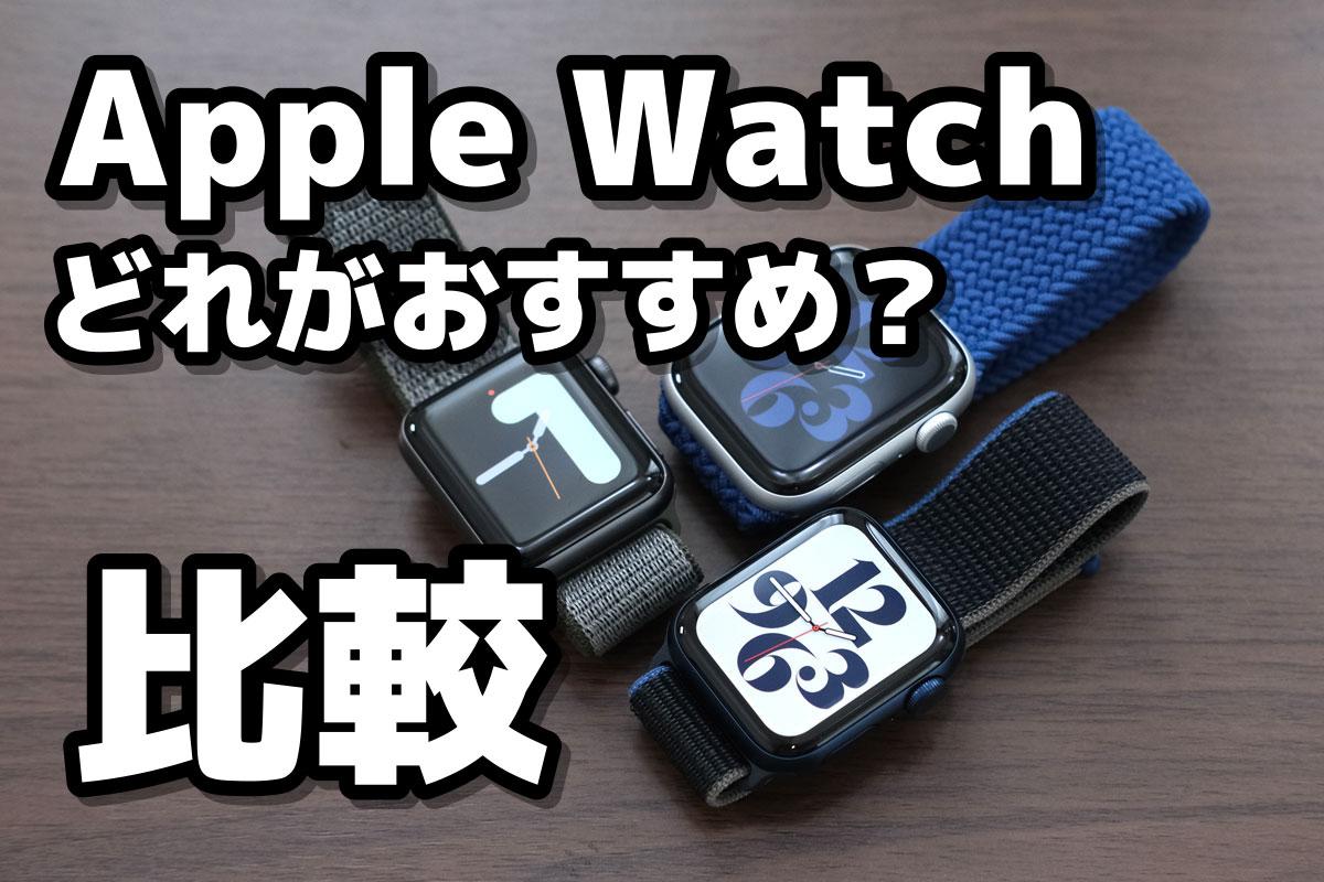 Apple Watch どれがおすすめか比較