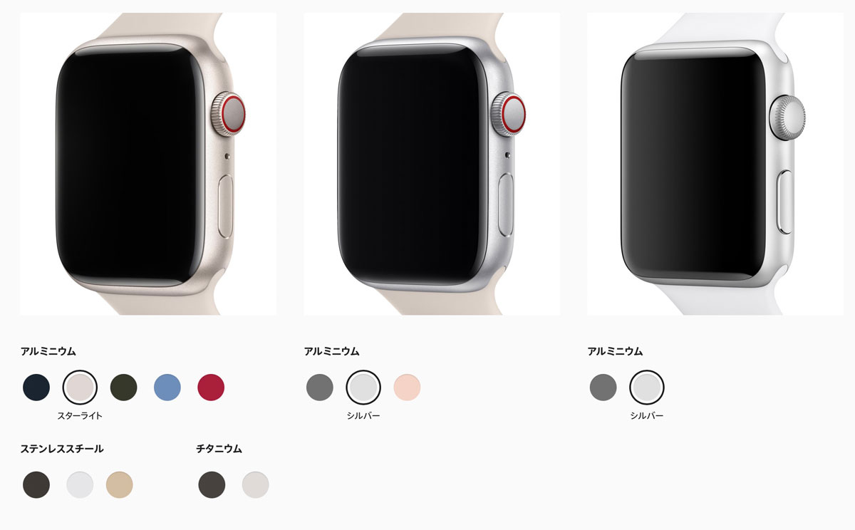Apple Watch カラーラインナップ