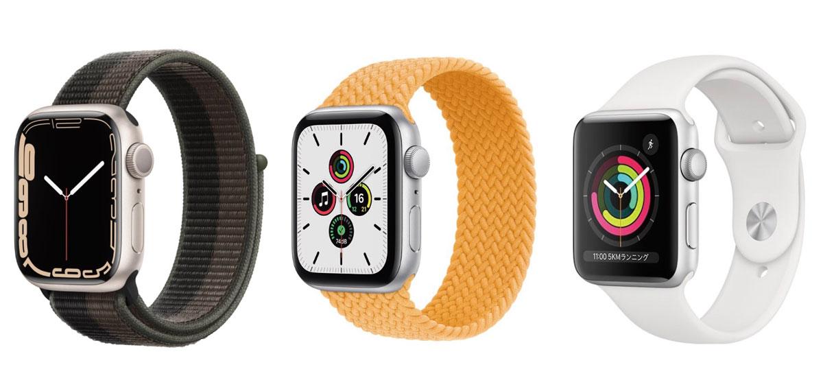 Apple Watch ラインナップ