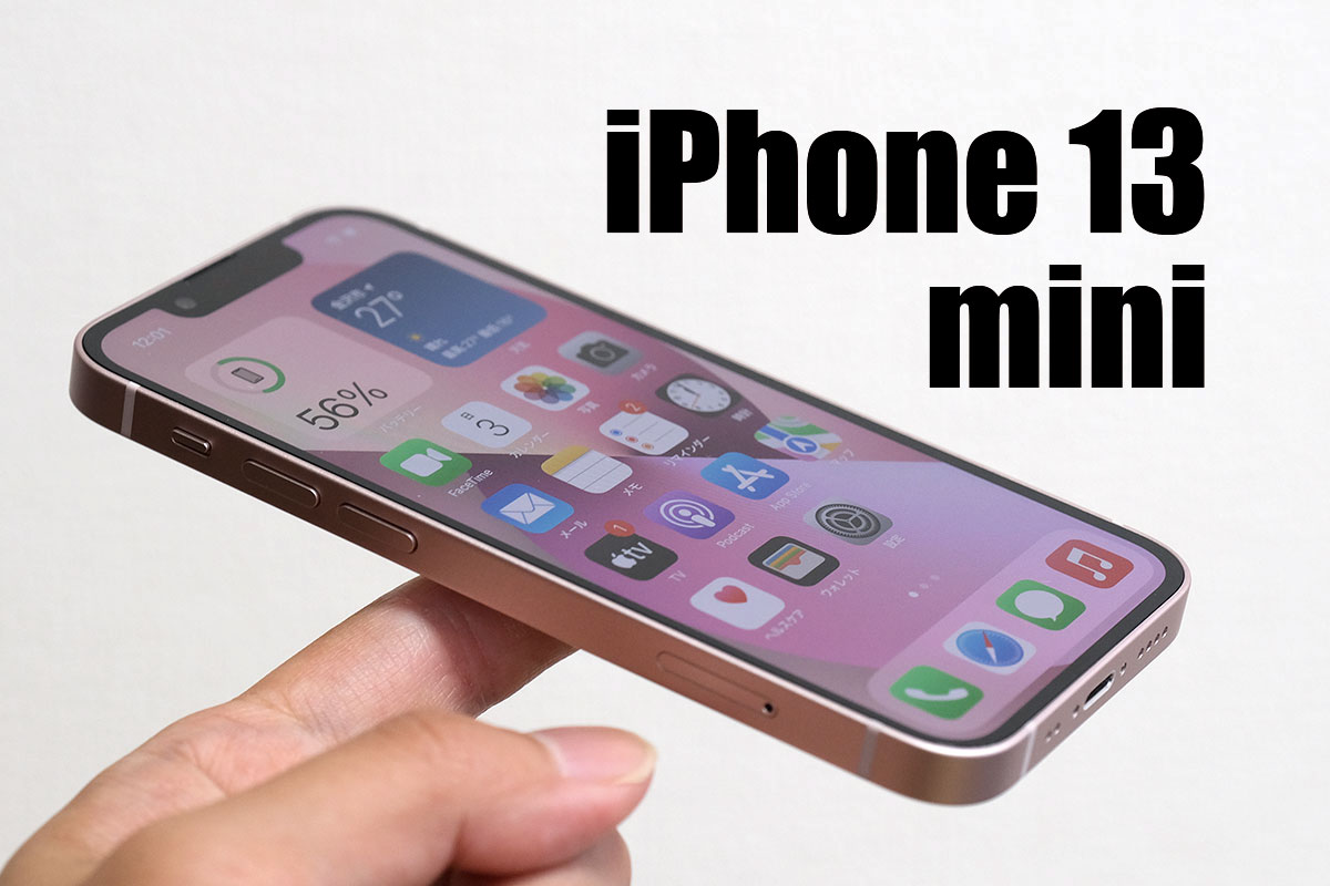 iPhone 13 mini レビュー
