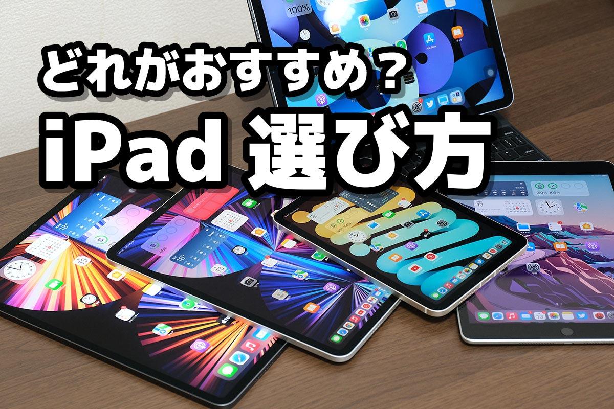 どれがおすすめ?iPad 選び方