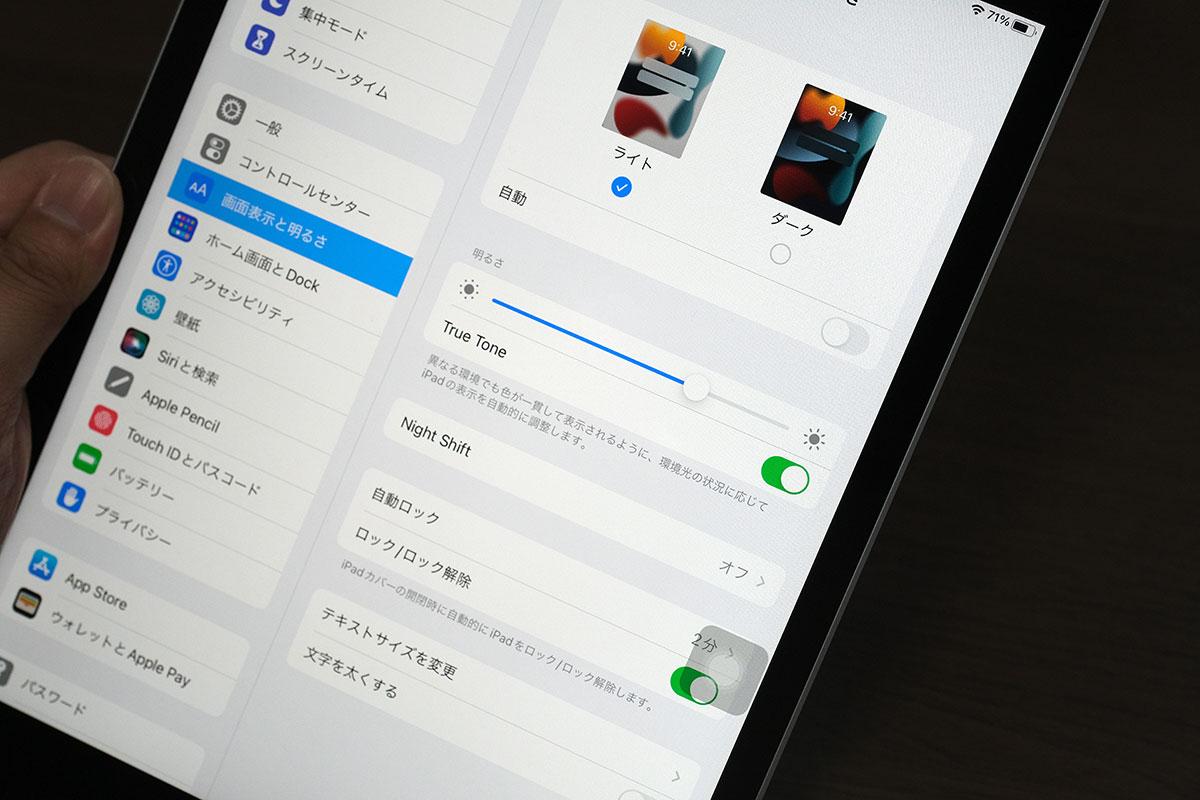 iPad(第9世代)はTrue Toneに対応