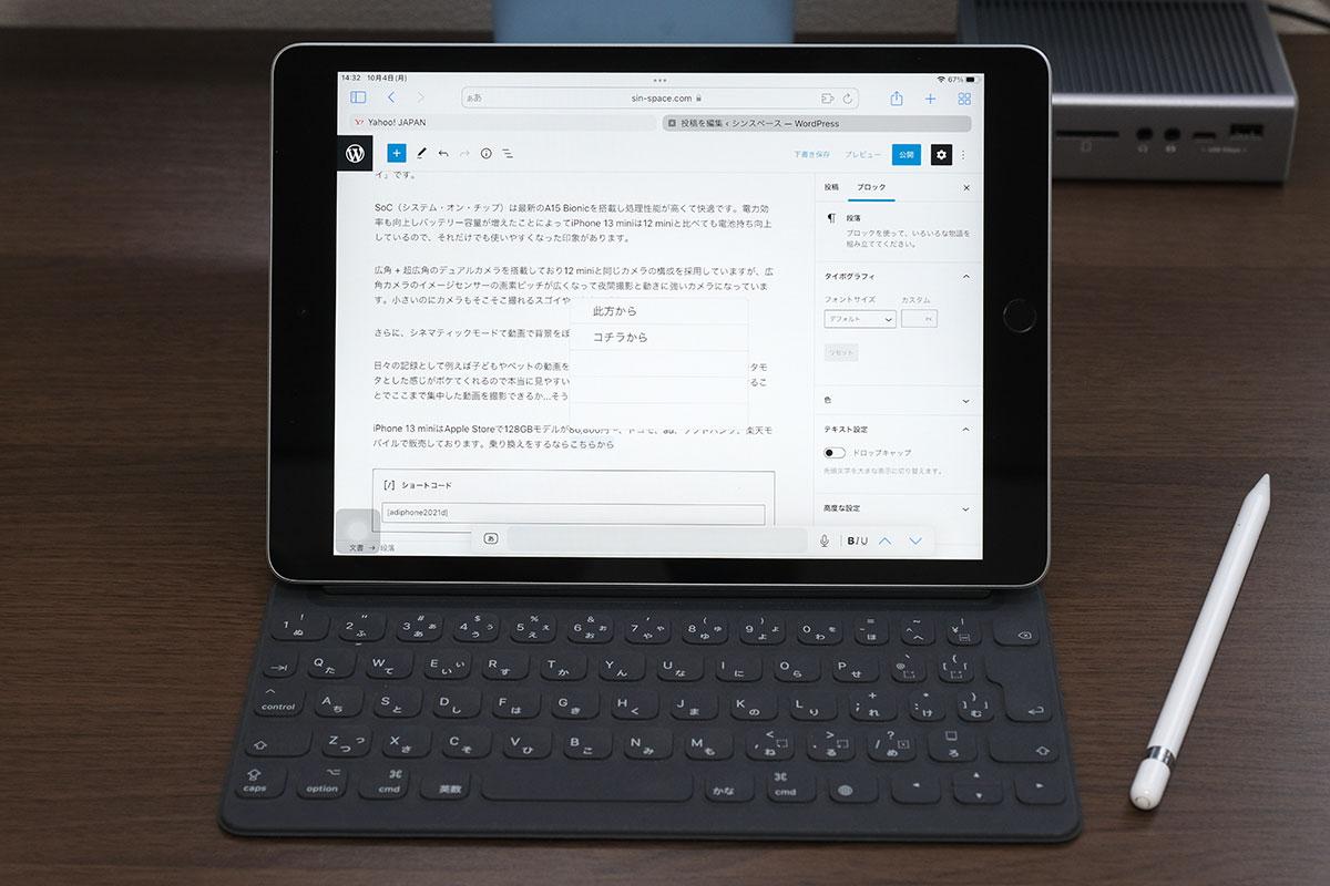 iPad(第9世代)+ Smart Keyboard