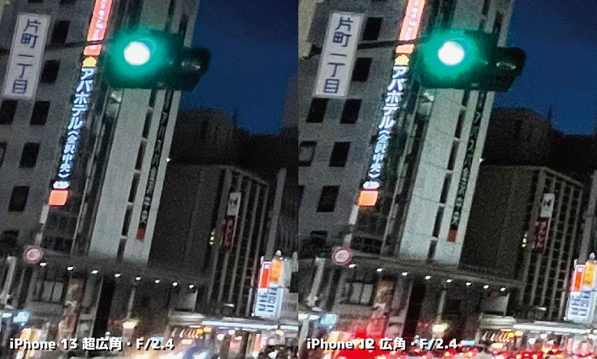iPhone 13 mini・12 mini 超広角カメラの画質比較