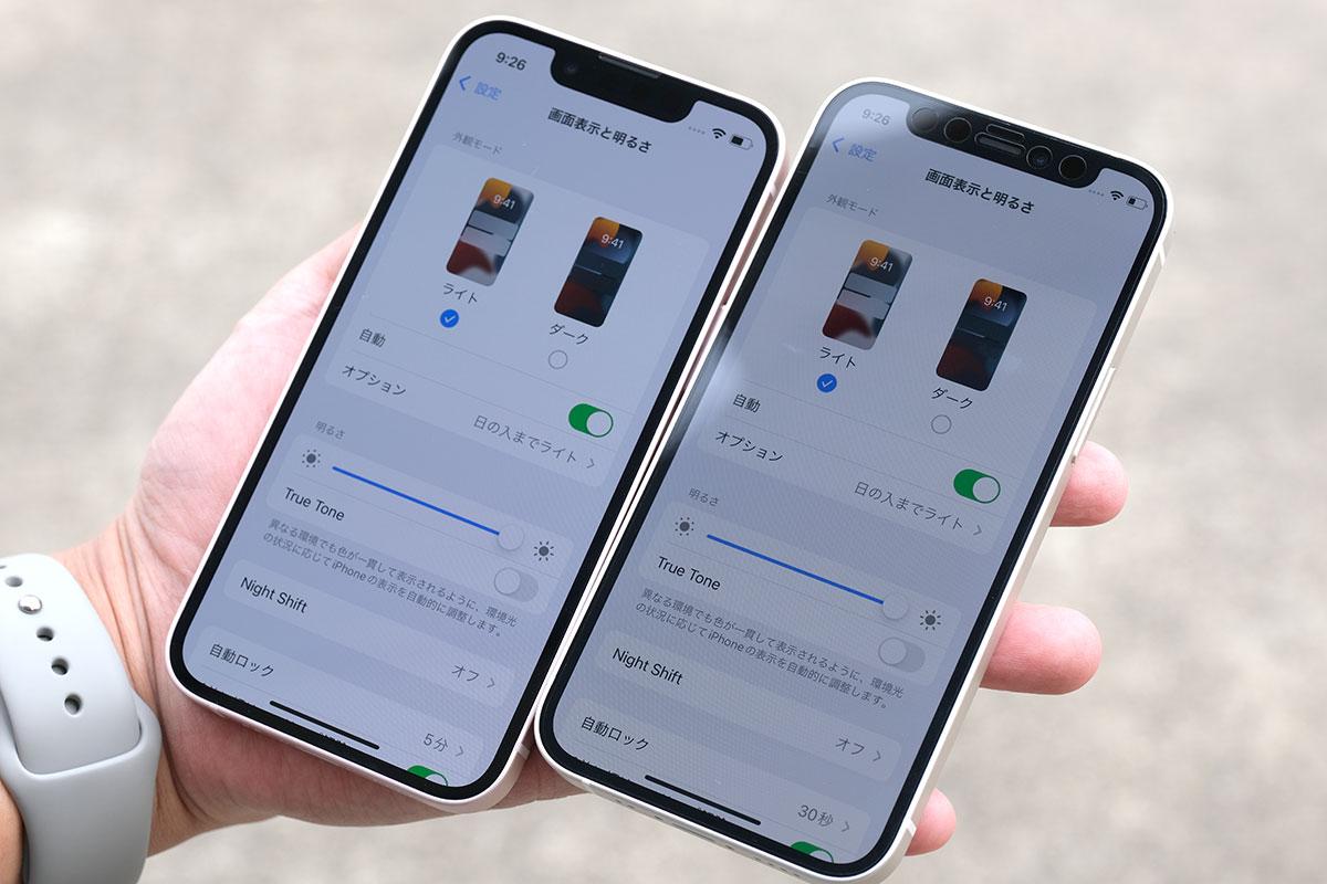 iPhone 13 mini・12 mini 画面の明るさ